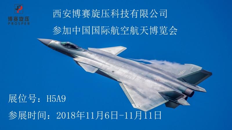 西安博赛旋压科技有限公司参加中国国际航空航天博览会