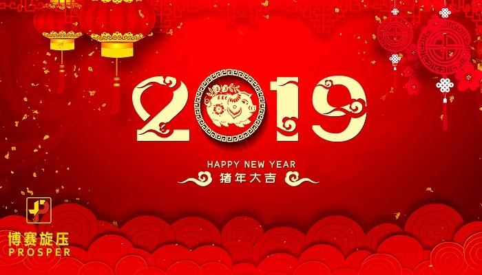 博赛旋压祝您元旦快乐,万事如意,新年新气象!